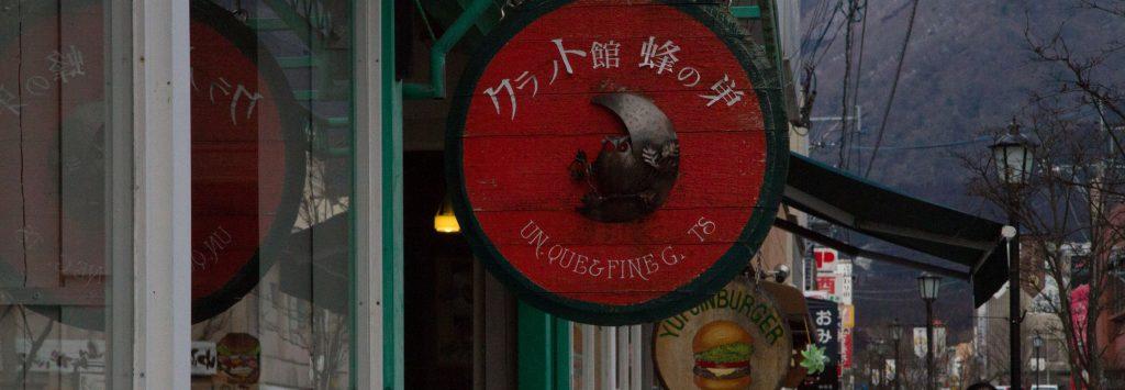 Outside Yufuin Burger